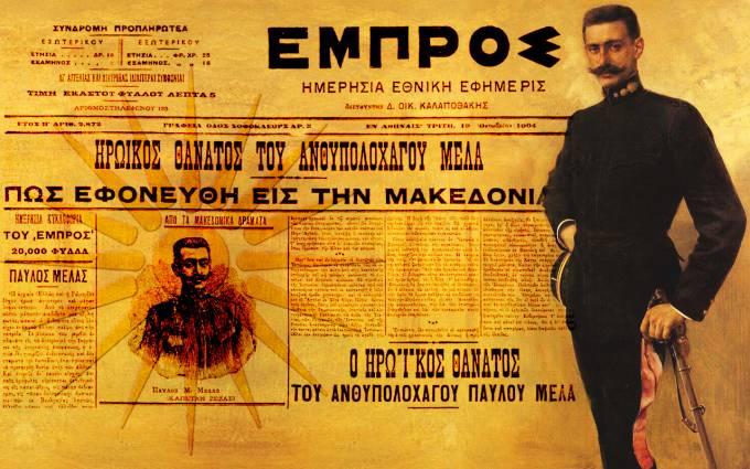 Αποτέλεσμα εικόνας για μακεδονια χρεος