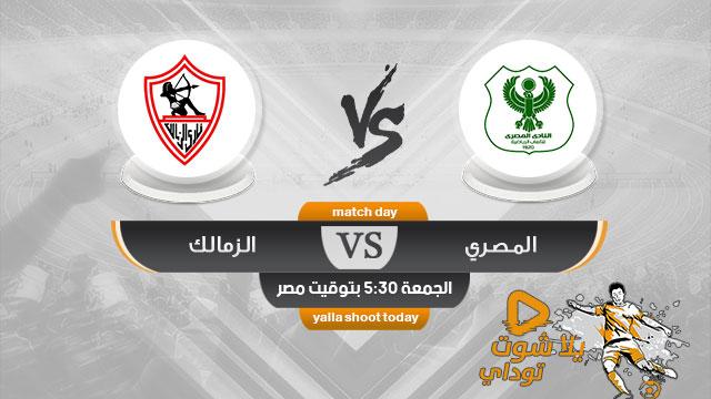 مشاهدة مباراة الزمالك والمصري بث مباشر
