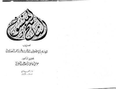 الناسخ و المنسوخ لابى المنصور البغدادى - ابو المنصور عبد القاهر البغدادى