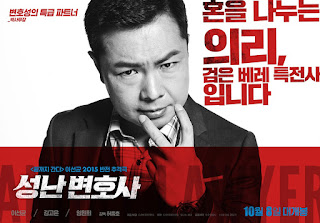 the advocate missing body-angry lawyer-seong-nan byeon-ho-sa-won-hie lim