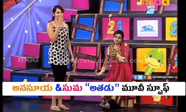 Anasuya, Suma Athadu Movie Spoof - funny video - Gtv Telugu News