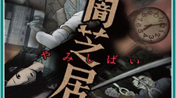 Yami Shibai 13/13 Audio: Japones Sub: Español Servidor: Mega