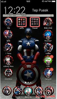 Captain America Theme itz For Vivo