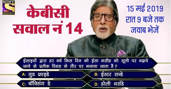 KBC 11 Question No 14