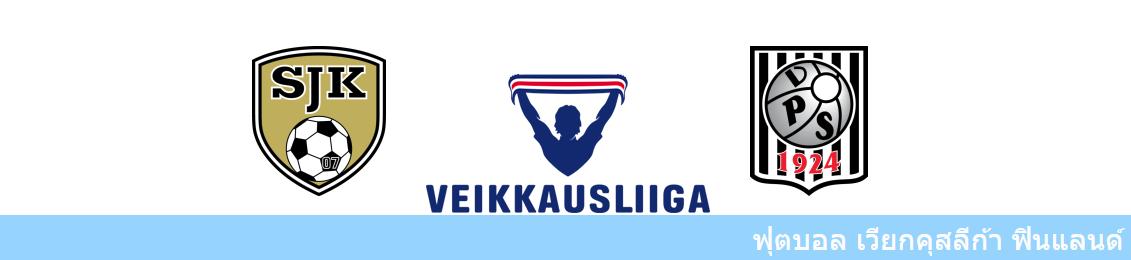 เว็บแทงบอลออนไลน์ วิเคราะห์บอล ฟินแลนด์ เอสเจเค ไซนาโยน vs วีพีเอส วาซ่า
