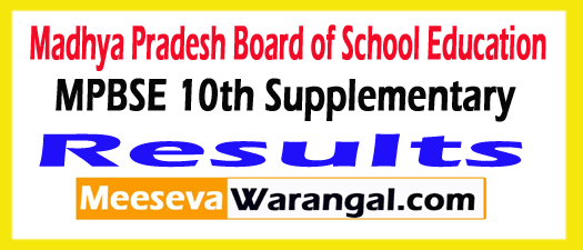 MP Board 10th Class Supplementary Exam Result