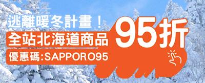 【KLOOK】全站北海道商品95折