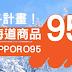 【KLOOK客路】全站北海道商品95折