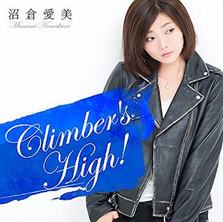 Climber's High! - 沼倉愛美 - 歌詞