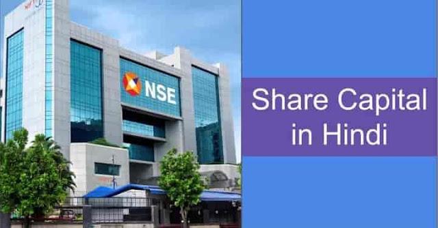 Share Capital in Hindi
