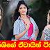 Actress sudarshi dharmasingha Photo Collection