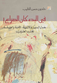 في البدء كان الصراع جدل الدين والاثنية الامة والطبقة عند العرب - خلدون حسن النقيب