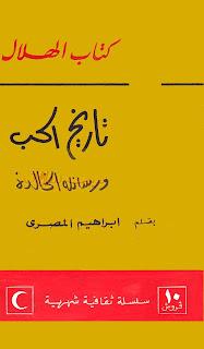 تحميل كتاب تاريخ الحب ورسائله الخالدة PDF