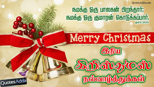 Beautiful tamil christmas greetings with bible verses here is a beautiful tamil christmas greetings with bible verses m4hsunfo