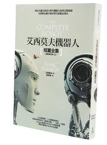 艾西莫夫機器人預言Part1:機器人會知道自己被奴役嗎?