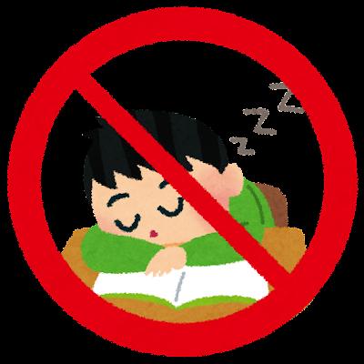 居眠り禁止のイラスト