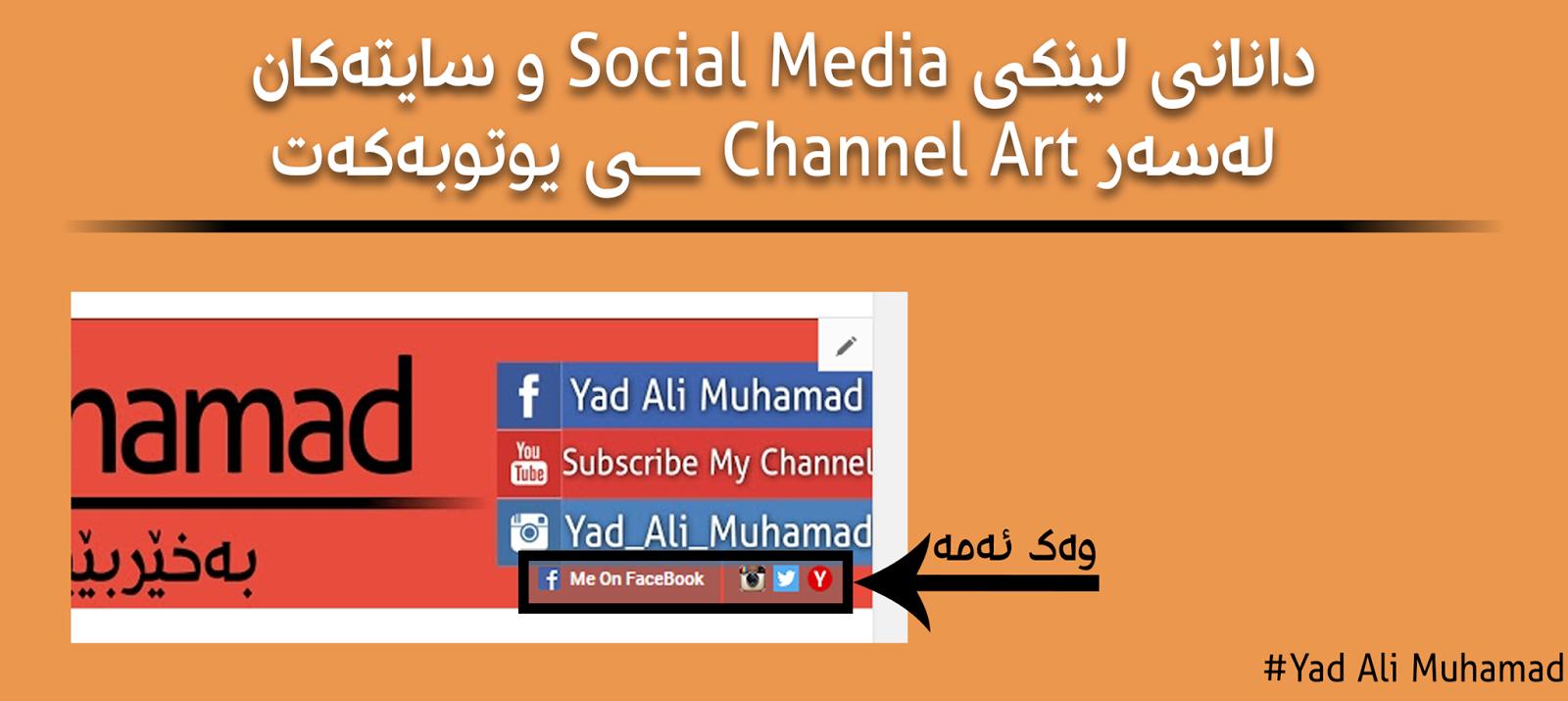 دانانی لینكی (فهیسبووك،ئینستاگرام،سایتهكان) لهسهر Channel Artــی یوتوب