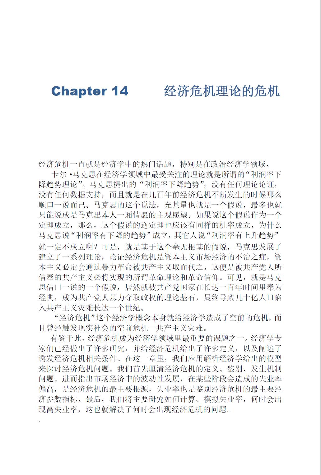 《解析经济学》第14章:用数学公式批判马克思经济假说