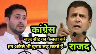 राजद कांग्रेस गठबंधन, rjd, congress