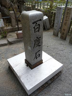 神津神社百度石