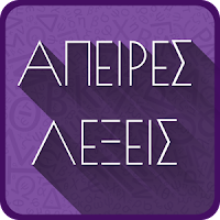 http://www.greekapps.info/2016/01/apeires-lekseis.html#greekapps