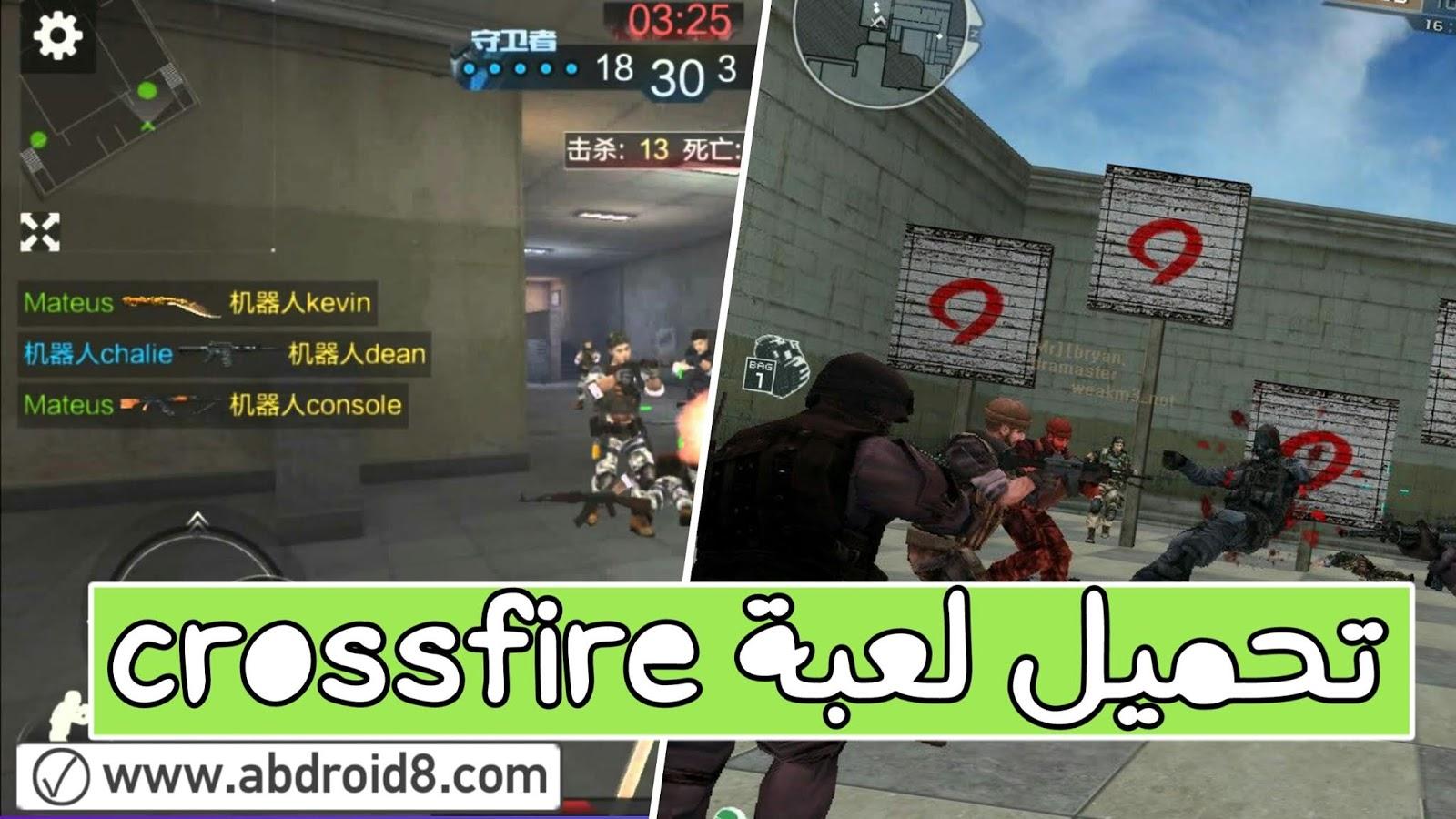 تحميل لعبة كروس فاير Crossfire 2018 للاندرويد والكمبيوتر برابط مباشر
