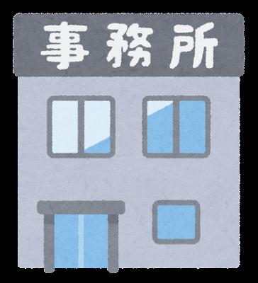 事務所のイラスト