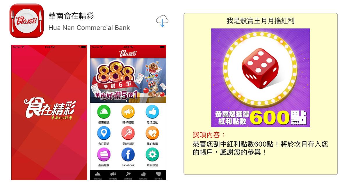 華南食在精彩app月月搖紅利!答題拿最高600點! @ 符碼記憶