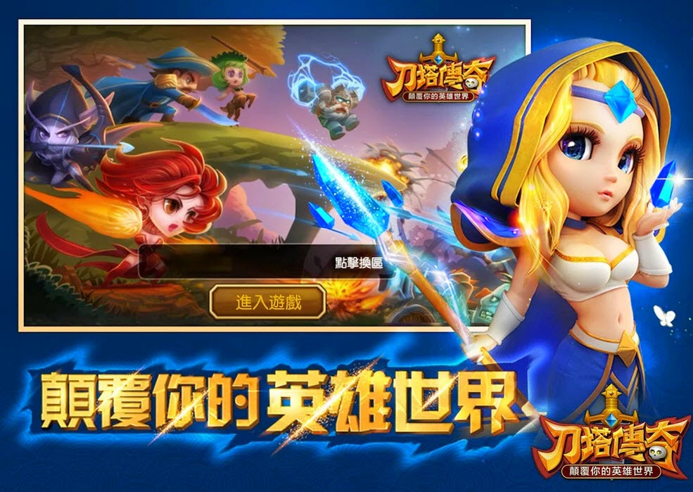 刀塔傳奇 APK 下載 ( Dota Legend ) [ Android/iOS APP ]