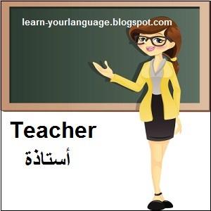 أستاذة Teacher