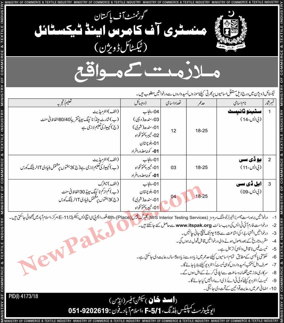 Ministry of Commerce & Textile Govt Jobs 2019