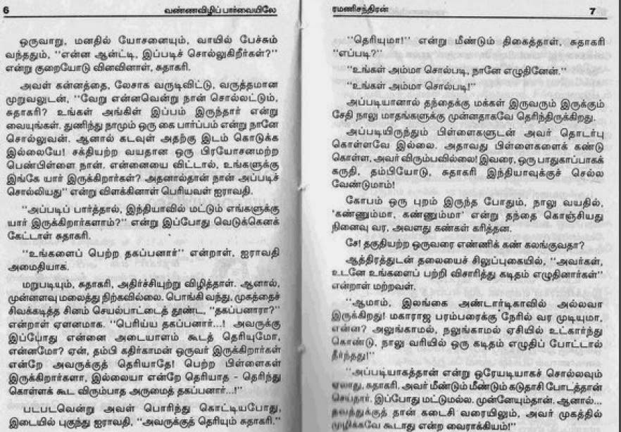 Search tamil novels