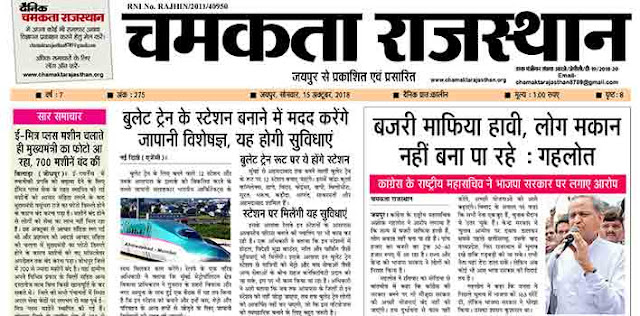 दैनिक चमकता राजस्थान 15 अक्टूबर 2018