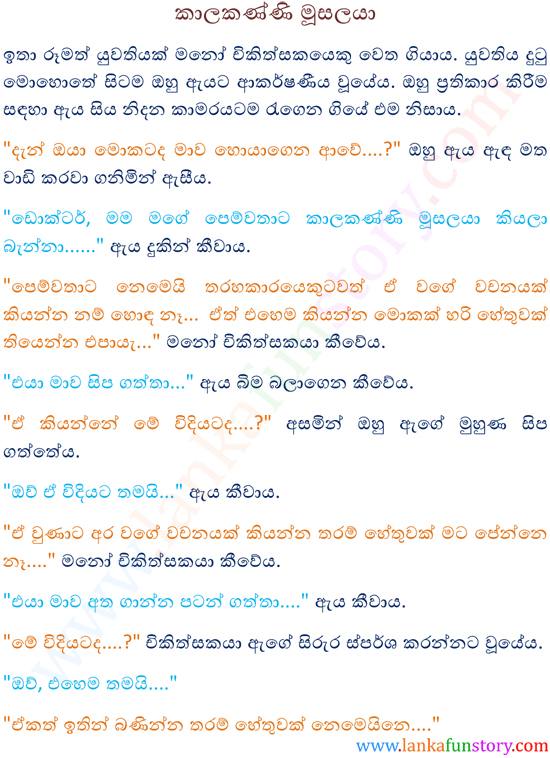 Sinhala Joke Stories-Killjoy-Part One