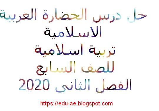 حل درس الحضارة العربية الاسلامية تربية اسلامية للصف السابع الفصل الثانى 2020 الامارات