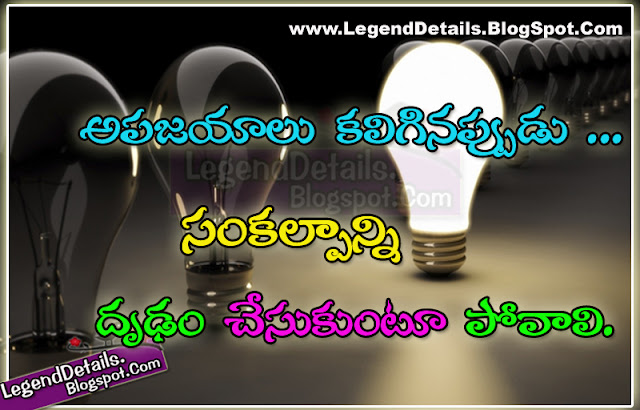 Failure to Success Quotes in Telugu, Best Telugu overcoming failure quotes, Telugu quotes on failure in exams , Top failure status in Telugu for whatsapp, Quotes about failure and not giving up in Telugu Language, Telugu inspirational quotes about overcoming failure, Nice Telugu Success Quotations with HD images. Telugu Motivation Quotes in Failure, Telugu Love Failure Quotations with HQ images download, Failure to Success Messages in Telugu.