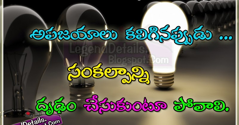 Get Here Best Moral Quotes In Telugu - good quotes
