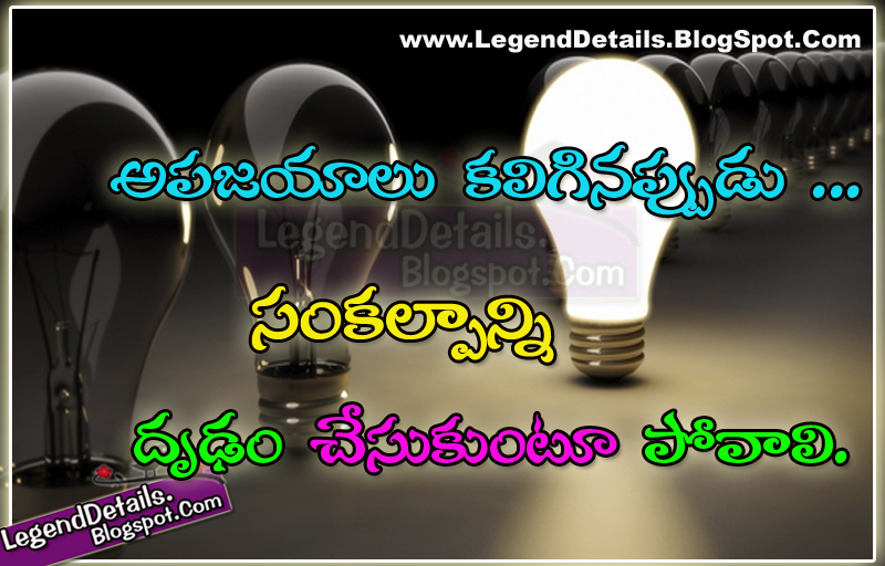 Best Telugu Quotes Google