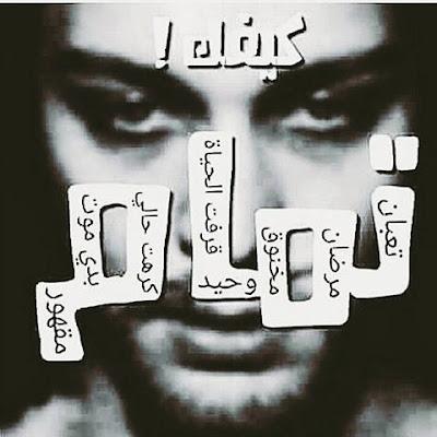 صور انا مخنوق 2018 , رمزيات حزينة معبرة عن الخنقة , صور مكتوب عليها مخنوق