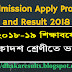 HSC Admission Apply Procedure and Result 2018