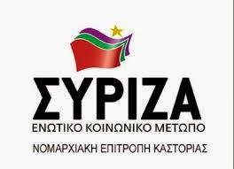 ΣΥΡΙΖΑ ΚΑΣΤΟΡΙΑΣ: ΠΑΡΑΤΑΣΗ ΠΡΟΘΕΣΜΙΑΣ ΓΙΑ ΥΠΟΒΟΛΗ ΥΠΟΨΗΦΙΟΤΗΤΩΝ