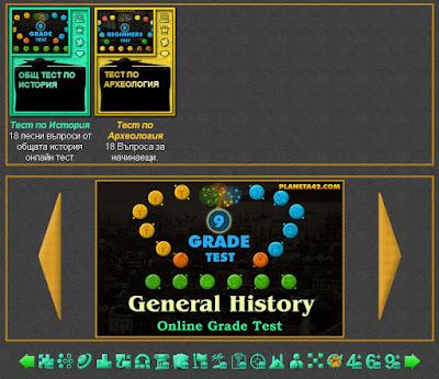 Онлайн Тестове по История
