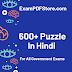 Reasoning 600+ Puzzle In Hindi PDF Download Now