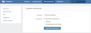 Asterisk и Вконтакте интеграция через API