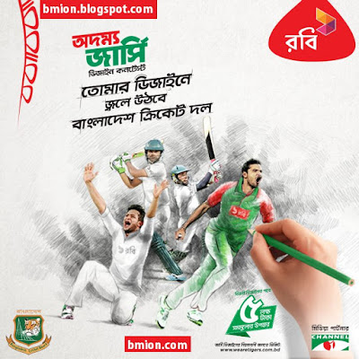 Robi-Odommo-Jersey-Design-Contest-For-Bangladeshi-Tigers-National-Cricket-team-500000Tk-Gift-for-winner-5Lacs-details
