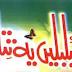 Yeh Bulbulain Ye Titliyan Novel by Maha Malik Read online pdf