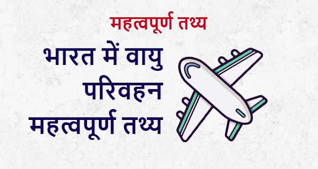 Transport in India, What are the Important Characteristics of Air Transport in India, Short essay on Air Transportation system, Airways In India, advantages and disadvantages of air transport in india