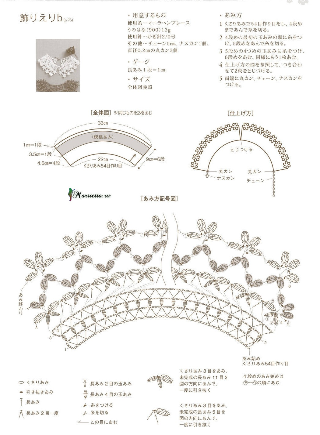 Ажурные воротнички крючком. Схемы вязания (2)