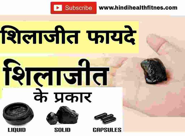 शिलाजीत के फायदे,shilajit ke fayde,benefits of shilajit in hindi,benefits of shilajt,shilajit benefits,shilajit ke fayde in hindi,shilajit khane ke fayde hindi,shilajit ke kya kya fayde hai,shilajit me kya hota hai,शिलाजीत में क्या होता है,shilajit kitna surkshit hai,शिलाजीत हमारे लिए कितना सुरक्षित है,शिलाजीत,Shilajit ki jankari,shilajit ki jankari in hindi,shilajit ke fayde hindi,shilajit ke fayde hindi me,shilajit k labh,shilajit ke labh,shilajit capsuls,shilajit,liquid,शिलाजीत के फायदे, आयुर्वेदिक गुण व नुकसान,शिलाजीत का सेवन कैसे करें,shilajit ka sevan kaise kare,shilajit ka sevan kaise kare hindi me,शिलाजीत क्या है,shilajit kaise banate hai,patanjali shilajit ke fayde,divya shilajit ke fayde,shilajit patanjali,shilajit kaise khana chahiye,पतंजलि शुद्ध शिलाजीत औषधी, Health Benefits of Shilajeet in Hindi,