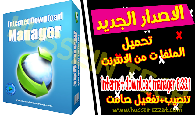 تحميل internet download manager 6.33.1 برنامج التحميل في أخر أصدار